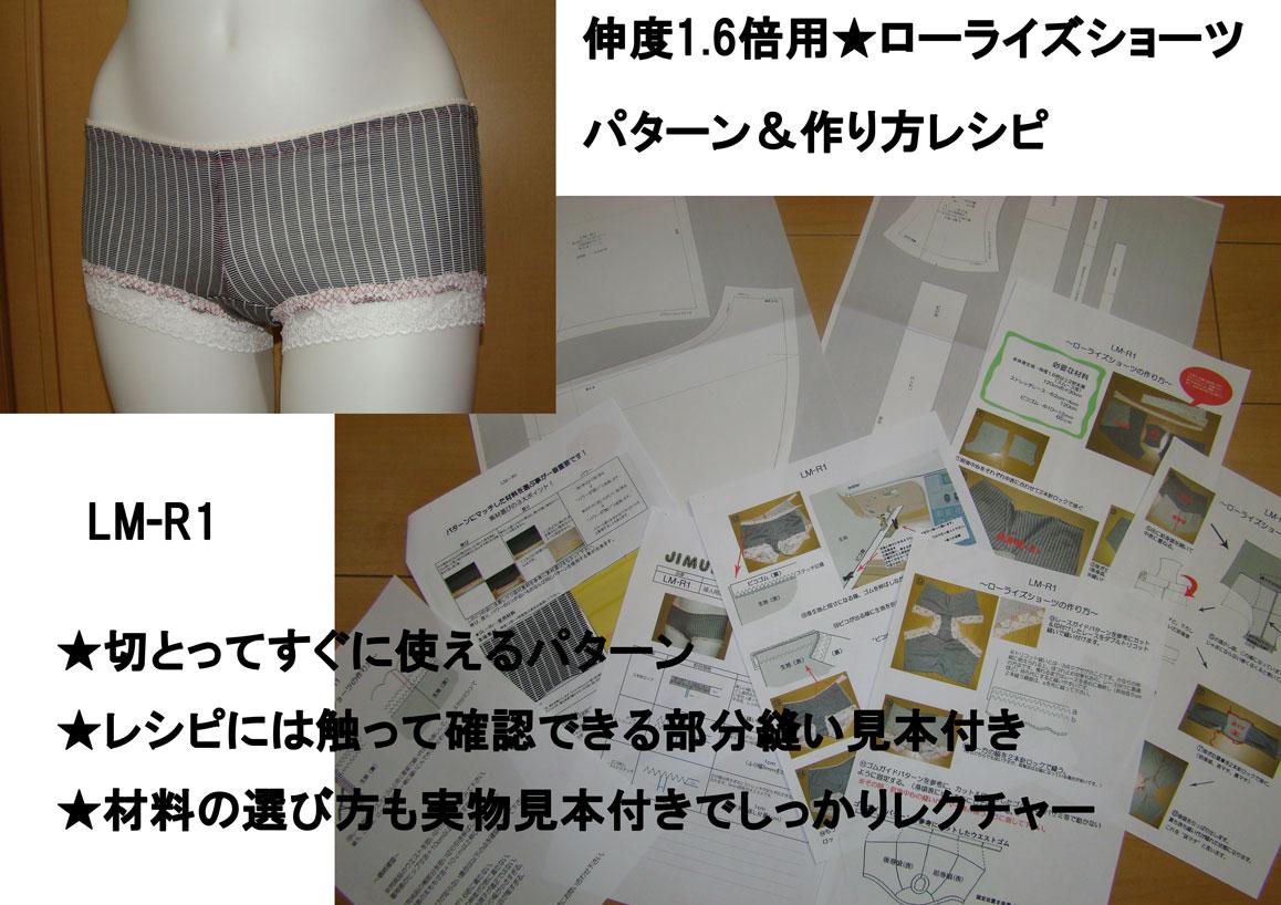 画像1: ★ローライズショーツ★レシピ付きパターン★伸度1.6倍以上用 (1)