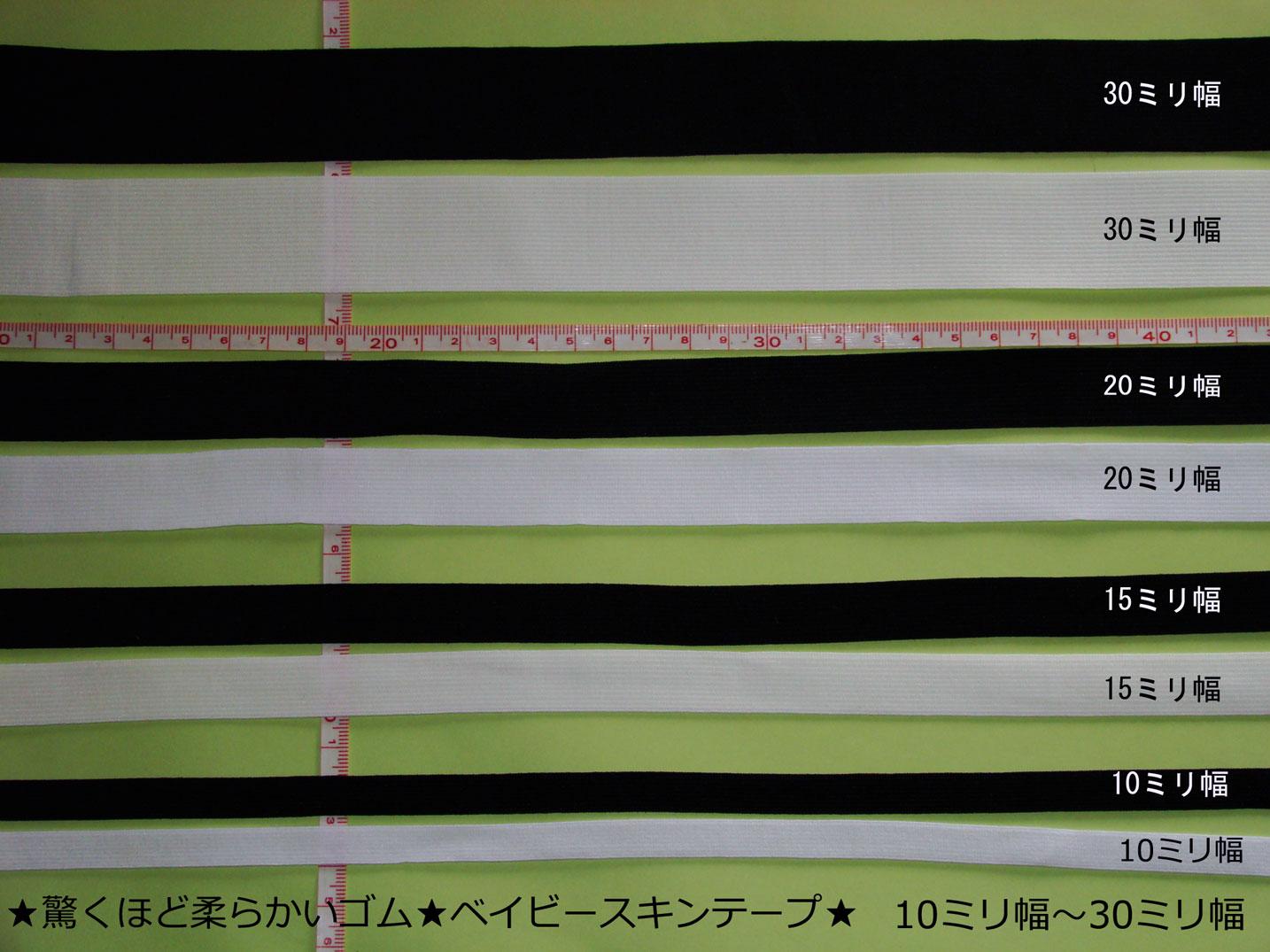 画像1: ★驚くほど柔らかい広幅ゴム★ベイビースキンテープ★ (1)